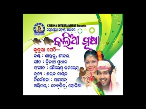 Kukra Pheti || Santunu || Blockbuster Song || Sambalpuri Kosli Video