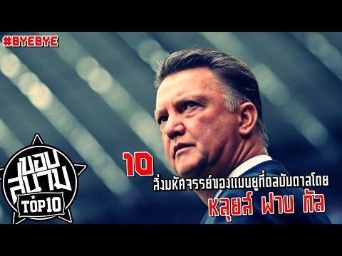 Top10 : 10 สิ่งมหัศจรรย์ของแมนยูที่ดลบันดาลโดยหลุยส์ ฟาน กัล