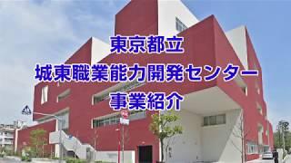 東京都立城東職業能力開発センター事業紹介