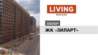 ЖК «ЗИЛАРТ» - обзор тайного покупателя. Новостройки Москвы