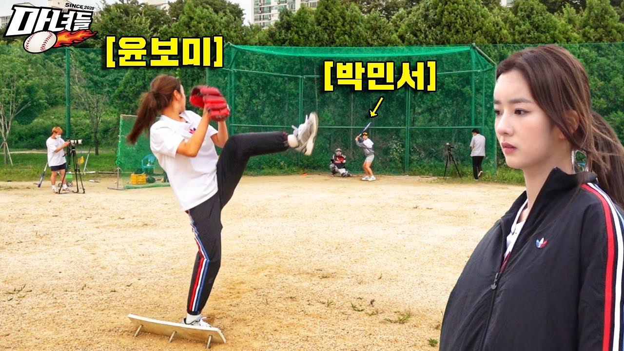 에이핑크 보미는 야구 천재 소녀 박민서를 삼진 잡을 수 있을까?