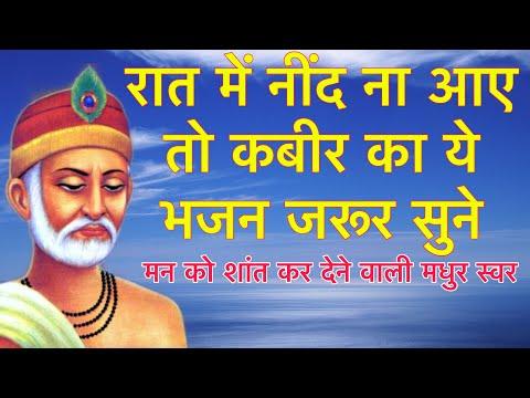 1, Prabhu Ka Bhajan Karle Mana, By, CHANDULAL KABIRPANTHI