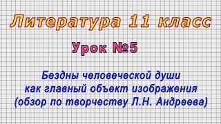 Литература 11 класс (Урок№5 - Л.Н. Андреев.Бездны человеческой души как главный объект изображения.)