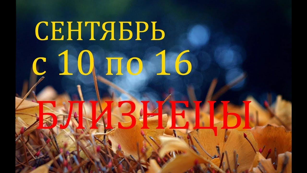 БЛИЗНЕЦЫ. ПРОГНОЗ на НЕДЕЛЮ с 10 по 16 СЕНТЯБРЯ 2018г.