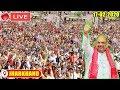 BJP LIVE : Home Minister Amit Shah Addresses Milan Samaroh in Ranchi, Jharkhand : 17-02-2020