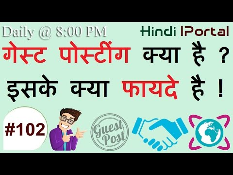 Guest Posting Kya Hai # What Is Guesting In Hindi # Guest  Post