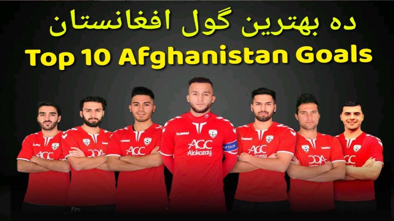 Top 10 Afghanistan goals ده بهترین گول های افغانستان