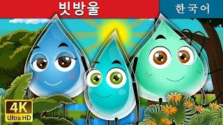 빗방울 | The Raindrops Story | 한국…