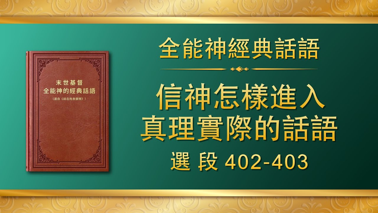 全能神经典话语《信神怎样进入真理实际的话语》选段402-403