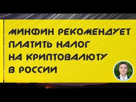 Минфин рекомендует платить налог на криптовалюту в России! | Евгений Гришечкин