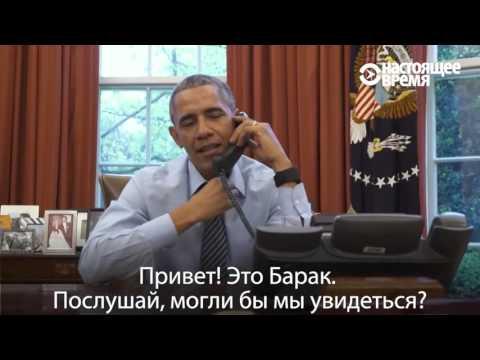 Барак Обама после