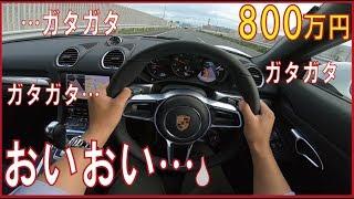 【目線動画】ポルシェは大人の遊びの車だった。リアル走行動画【ボクスター走行目線動画】