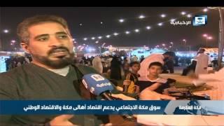 سوق مكة الاجتماعي يدعم اقتصاد أهالي مكة والاقتصاد الوطني