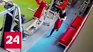 Клиента московского фитнес-центра застрелили на беговой дорожке. Дежурная часть - Россия 24