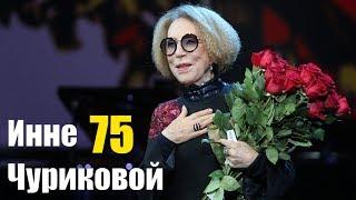 Инне Чуриковой - 75: жизнь актрисы