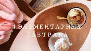 4 простых завтрака, которые вы точно не пробовали ☕️