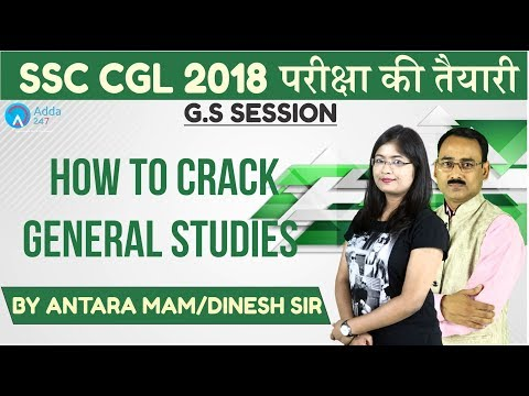 How To Crack General Studies For SSC CGL 2018 | Online Batch | Call Us On 8750016167