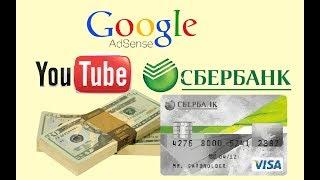Заработок с выводом денег на карту сбербанка