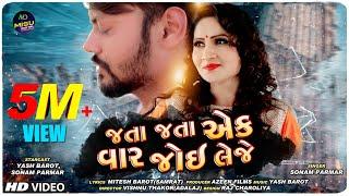 SONAM PARMAR - Jata Jata Ek Var Joi Leje (જતા જતા એક વાર જોઇ લેજે) || HD VIDEO SONG || UDB Gujarati