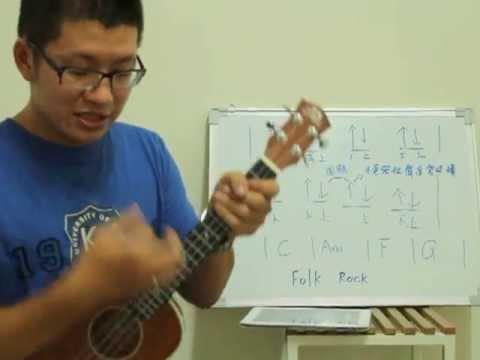 基礎教學08.如何有效率的學會刷和弦-2 (Folk Rock)【Y WIN SONG烏克麗麗Ukulele】