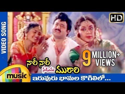 Nari Nari Naduma Murari | Iruvuru Bhaamala Kougililo Video Song | Balakrishna | Nirosha | Shobana