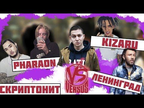 Американцы Слушают Русскую Музыку #38 OXXXYMIRON, СКРИПТОНИТ, ЛЕНИНГРАД, VERSUS, KIZARU, PHARAOH