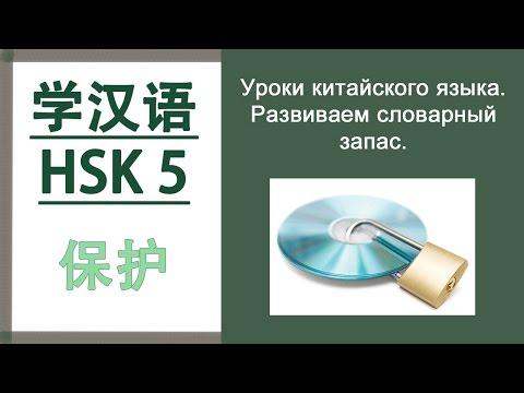 Китайский язык. HSK 5 уровень. Учим слова. 保护