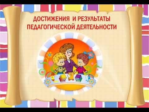 ПОРТФОЛИО СТАРШЕГО ВОСПИТАТЕЛЯ М. М. ЖУРАВКО