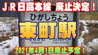 【JR日高本線廃止決定!】東町駅