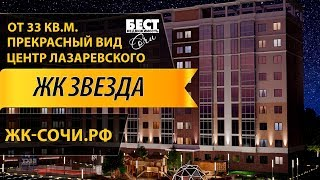 Недвижимость Сочи: ЖК Звезда, пос  Лазаревский, ФЗ-214