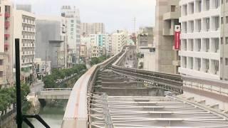 前面展望動画 ゆいレール 沖縄都市モノレール 那覇空港→てだこ浦西