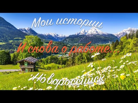 Жить в Новороссийск. И снова о работе...