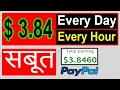 Honeygain Review Hindi (2020 / 2021)   Real or Fake   Paypal Money   Honeygain se paise kaise kamaye