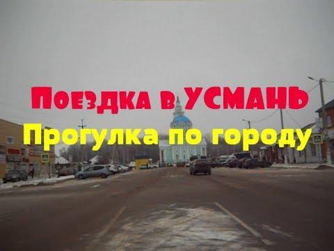 Поездка в #УСМАНЬ // Прогулка по городу