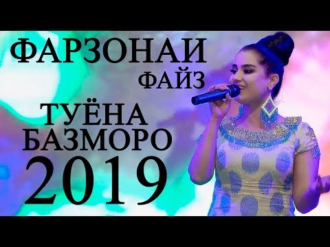 Фарзонаи Файз - О диле дил 2019   Farzonai Fayz - O dile dil 2019