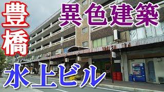 愛知県No 1の異色建築!【豊橋・水上ビル】を散策してみた