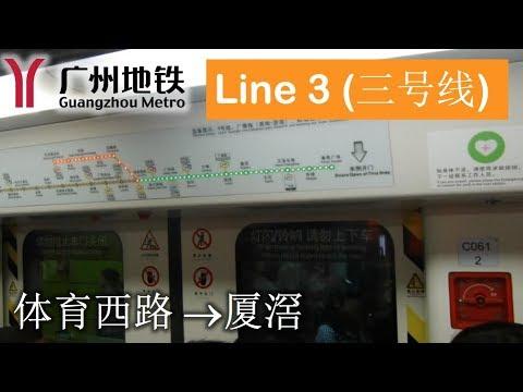 Guangzhou Metro Line 3 -  Tiyu Xilu (体育西路) → Xiajiao (厦滘)(7/1/2017)