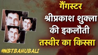 गैंगस्टर Shri Prakash Shukla की इकलौती picture का किस्सा | Navbharat Times