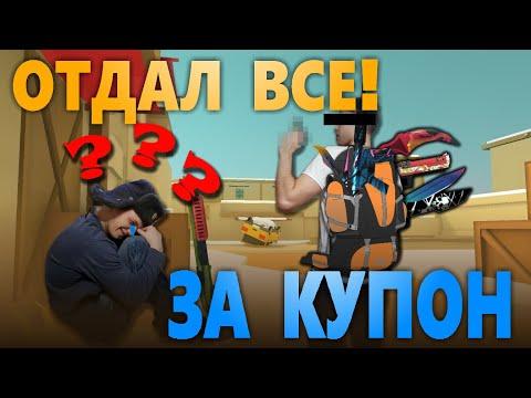 КУПОН ДЛЯ FAN OF GUNS