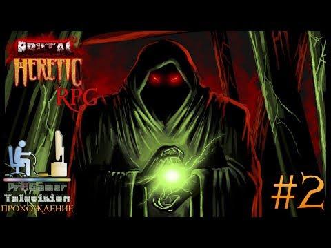 Brutal Heretic RPG: Прохождение Walkthrough #2 E1M2 The Dungeons