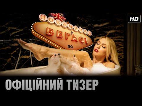 Полякова, Остачук, Робертс, Галигін у тизері комедії ПОБАЧЕННЯ У ВЕГАСІ
