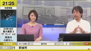 2018年8月10日 静岡県駿河湾沖で地震発生@ウェザーニュースLiVE