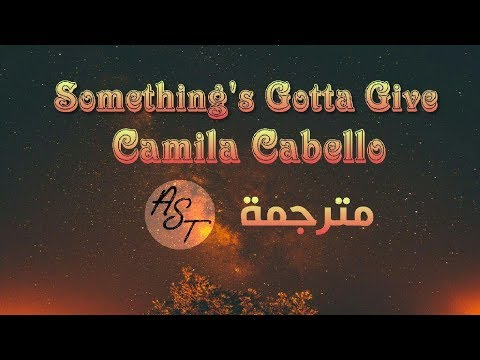 Camila Cabello - Something's Gotta Give | Lyrics Video | مترجمة