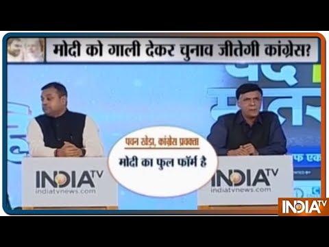 क्या मोदी के खिलाफ बदज़ुबानी कर चुनाव जीतना चाहती है Congress ?