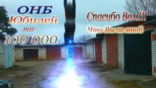 100000 подписчиков юбилей канала ОНБ.Олег Нестеров Брест