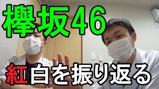 紅白初出場した欅坂46。欅坂46の紅白をファン目線で振り返ってみました...