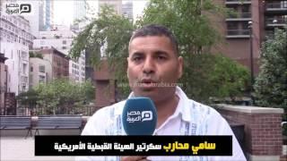 مصر العربية | سامي محارب: حادثة أبو قرقاص وقعت علينا كالصاعقة وقدمنا مذكرة للقنصل المصري بنيويورك