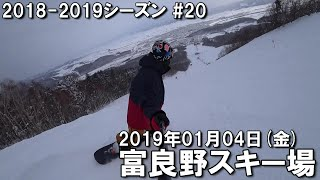 ぼくのふゆやすみ7日目 【スノー2018-2019シーズン20日目@富良野スキ...