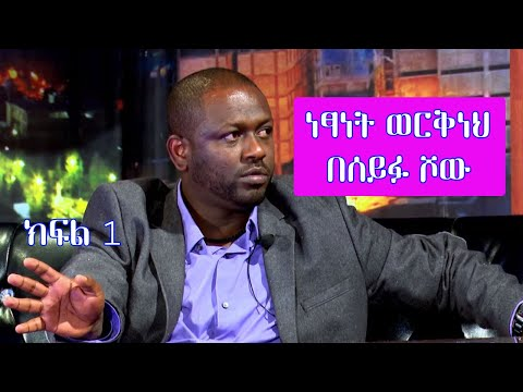 Interview with Netsanet Workeneh - Seifu on EBS Part 01 | TalkShow