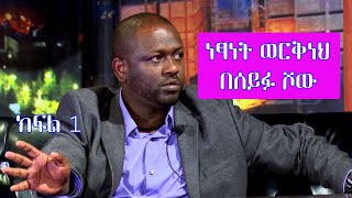 Seifu on EBS  - አርቲስት ነፃነት ወርቅነህ / Netsanet Workeneh Part 1